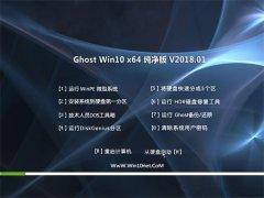 中关村Ghost Win10 (64位) 免费纯净版2018v01(免激活)