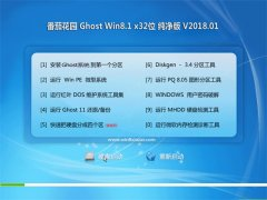 番茄花园Ghost Win8.1 x32位 极速纯净版V201801(激活版)
