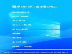 雨林木风GHOST WIN7 x32 精简纯净版v2018.01(免激活)