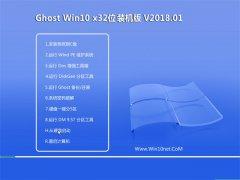 中关村Ghost Win10 x32位 经典珍藏版2018.01月(绝对激活)