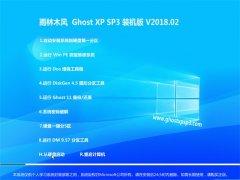 雨林木风GHOST XP SP3 多驱动装机版【V2018年02月】