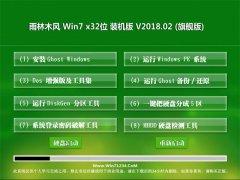 雨林木风GHOST WIN7 x32位 万能装机版V2018.02月(永久激活)