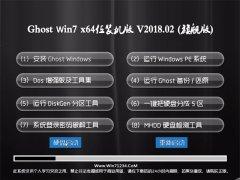 大白菜GHOST WIN7 x64位 万能装机版2018.02(激活版)