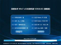 深度技术GHOST WIN7 (X86) 家庭装机版 v2018.02(激活版)