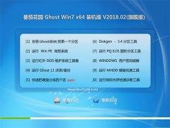 番茄花园GHOST WIN7 X64 绿色装机版 v2018.02(激活版)