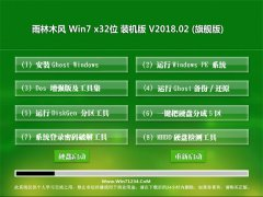 雨林木风GHOST WIN7 x86 青春装机版 v2018.02(自动激活)