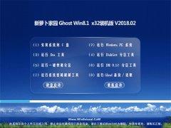 新萝卜家园Ghost Win8.1 32位 纯净装机版 v2018.02(免激活)
