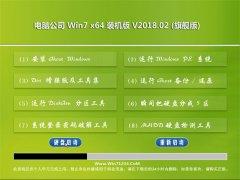 电脑公司GHOST WIN7 (X64) 经典装机版 v2018.02(自动激活)