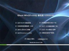 大白菜Ghost Win10 (X86) 新机装机版 v2018.02(免激活)