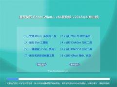 番茄花园Ghost Win8.1 x64 精英装机版 v2018.02(激活版)