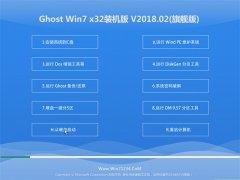 大白菜GHOST WIN7 32位 专业装机版 v2018.02(激活版)
