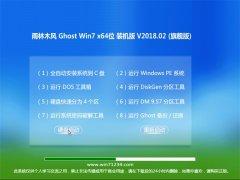 雨林木风GHOST WIN7 64位 可靠装机版 v2018.02(激活版)
