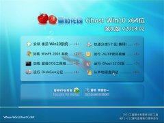 番茄花园Ghost Win10 X64 官方装机版 v2018.02(免激活)