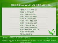 雨林木风Ghost Win8.1 x32 经典纯净版 v2018.02(免激活)