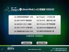 深度技术Ghost Win8.1 X86 精致纯净版 v2018.02(完美激活)