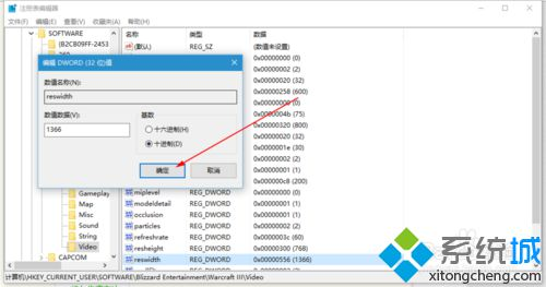windows10玩冰封王座时更改分辨率的步骤6.2