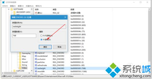 windows10玩冰封王座时更改分辨率的步骤6.1