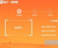 桔子一键重装系统工具高级版2.3.5
