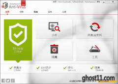 Ashampoo Anti-Virus 2014(阿香婆杀毒)v1.2.0中文免费版