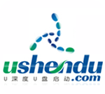 u盘启动盘u深度制作软件下载V5.7.4中文免费版