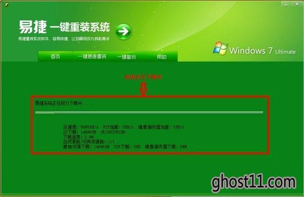 易捷一键重装系统工具简体中文版2.6