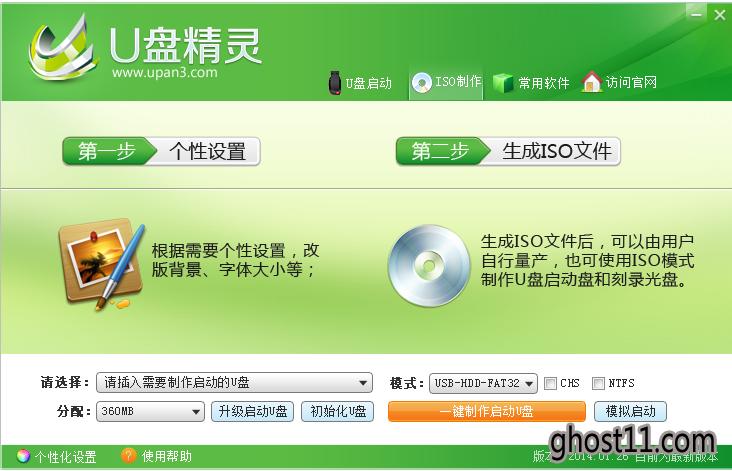 u盘精灵u盘启动盘制作软件下载V4.3.4全能版