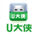 u盘启动盘u大侠制作软件下载V7.5.9抢先版