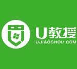 u盘启动盘制作工具u教授V7.11通用版