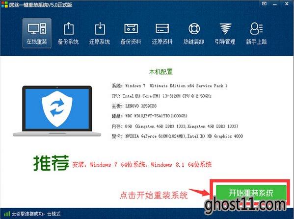 屌丝一键重装系统工具绿色版V2.3