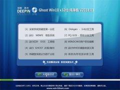 深度技术Ghost Win10 32位 绝对纯净版v2018.03月(绝对激活)