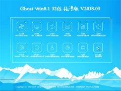 老毛桃Ghost Win8.1 x32位 完美纯净版2018年03月(免激活)