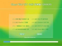 老毛桃GHOST WIN7 (X64) 万能装机版V2018年03月(激活版)