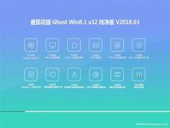 番茄花园Ghost Win8.1 32位 完美纯净版2018年03月(无需激活)