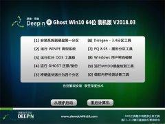 深度技术Ghost Win10 X64位 专业优化版v2018年03月(自动激活)