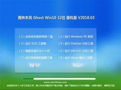 雨林木风Ghost Win10 (32位) 游戏万能版V2018.03月(自动激活)