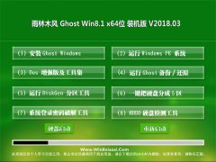 雨林木风Ghost Win8.1 X64 经典优化版2018V03(永久激活)