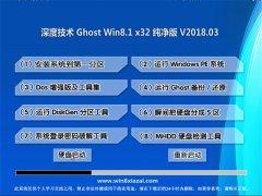 深度技术Ghost Win8.1 X32 稳定纯净版2018.03(免激活)