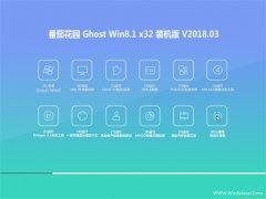 番茄花园Ghost Win8.1 X32 快速安装版V2018年03月(激活版)