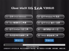 老毛桃Ghost Win10 (X32) 稳定安全版V201803(自动激活)