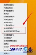 Win8.1小白纯净版系统使用命令提示符给评分的方法