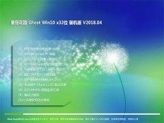 番茄花园Ghost Win10 x32 万能装机版v201804(免激活)