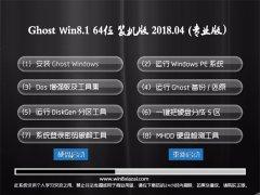 2345系统Ghost Win8.1 x64 装机优化版V201804(完美激活)