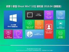 新萝卜家园GHOST WIN7 x32位 极速稳定版2018v04(自动激活)