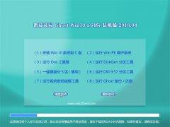 番茄花园Ghost Win10 X64 优化精简版v201804(自动激活)