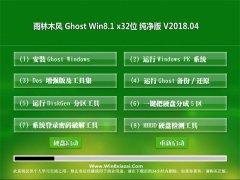 雨林木风Ghost Win8.1 x32位 装机纯净版2018年04月(免激活)