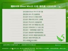 雨林木风Ghost Win10 x32 安全防护版v2018.04(激活版)