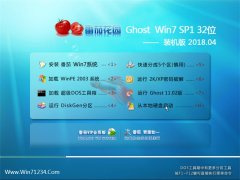 番茄花园GHOST WIN7 X32 快速装机版v2018.04(免激活)