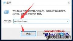 Win10大地旗舰版系统下如何开启或关闭打印机服务【图文教程】