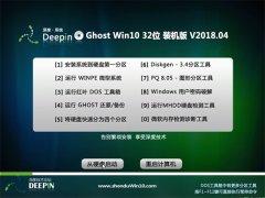 深度技术Ghost Win10 x32位 全新装机版2018年04月(完美激活)