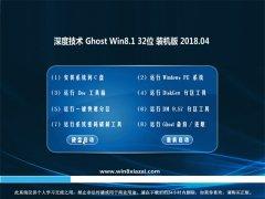 深度技术Ghost Win8.1 (X32) 好用装机版V2018.04月(永久激活)